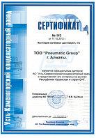 ТОО «Pneumatic Group»  стал официальным дилером