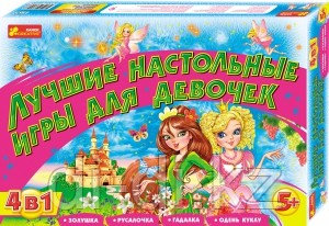 Лучшие настольные игры для девочек (от 5 лет)