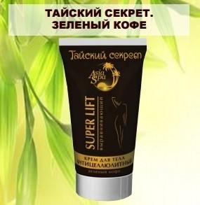 ТАЙСКИЙ СЕКРЕТ. ЗЕЛЕНЫЙ КОФЕ 150 мл.Крем-корректор для похудения