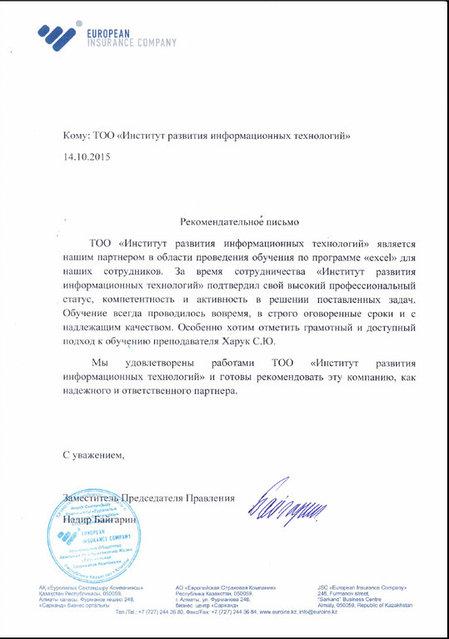 АО «Европейская Страховая Компания» является единственной иностранной компанией со 100% участием иностранного капитала на рынке страхования жизни Казахстана. Официальный представитель Generali Employee Benefits Network (GEB). Спасибо за отзыв!