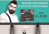 Набор для ухода за бородой и усами Selective For Man All in One BEARD Shampoo & Mask 2*100 мл., фото 5