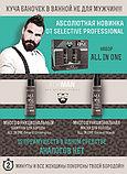 Набор для ухода за бородой и усами Selective For Man All in One BEARD Shampoo & Mask 2*100 мл., фото 4