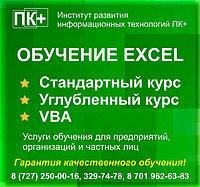 Курсы обучения Excel