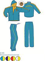 Ветрозащитный костюм D300