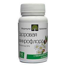 ФитоАктив №4. Здоровая микрофлора 60 капсул