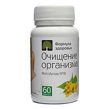 ФитоАктив №18 Очищение организма (60 капс.)