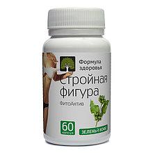 ФитоАктив. Стройная фигура. Зеленый кофе 60 капсул