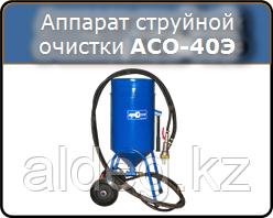 Аппарат струйной очистки АСО-40Э