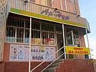 Оформление торговых точек Ven на фасадах магазинов