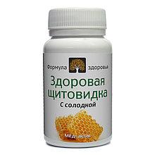 МедАктив № 24. Здоровая Щитовидная железа, 50 капсул