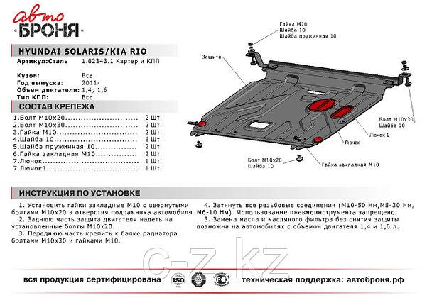 Защита картера и КПП + комплект крепежа, АвтоБРОНЯ, Сталь, Hyundai Accent 2011-2016, V - 1.4; 1.6, фото 2