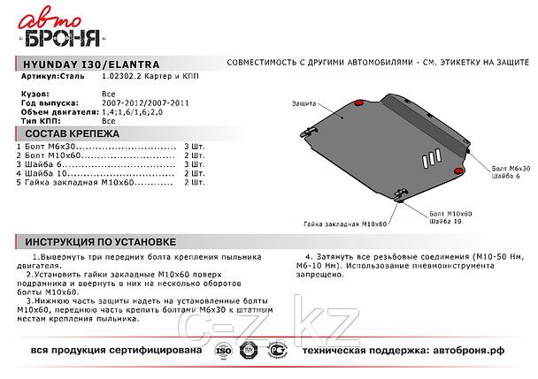 Стальная защита картера и КПП Hyundai i30, 2007-н.в., фото 2