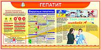 Стенд Гепатит