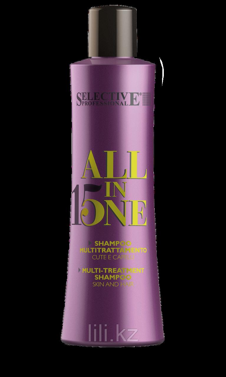 Многофункциональный шампунь для всех типов волос Selective Professional All In One Shampoo 250 мл.