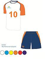 Футбольная форма D603
