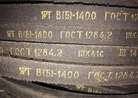 Ремни клиновые профиль В(Б)- 1400 (ЯРТ)
