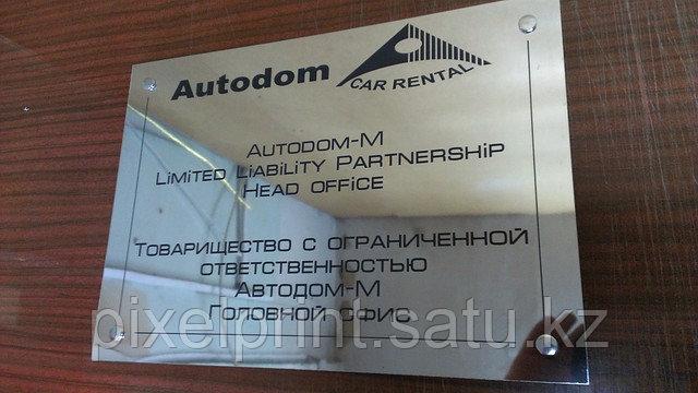 Табличка на держателях в Алматы