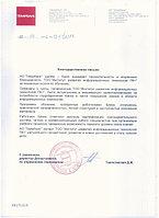 """Благодарим АО """"Темiрбанк"""" за благодарственное письмо!"""