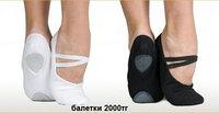 Балетки для гимнастики и танцев