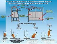 Комплект оборудования убойного пункта мощностью до 3-х тонн мяса в смену