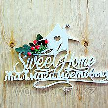 Именные, фамильные надписи, декор для дома