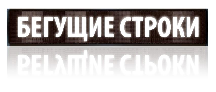 Светодиодное табло бегущая строка 2х0,4м