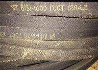 Клиновые ремни В(Б) -1600