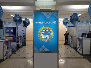 Выставка Госзакуп-2013