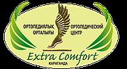 """""""Extra Comfort""""  Ортопедический центр Караганда"""