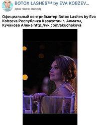 """Салон красоты """"Алена"""" официальный представитель Botox Lashes в Алматы"""