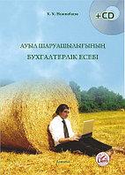 Ауыл шаруашылығының бухгалтерлік есебі +(CD)