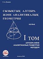 «Сызықтық алгебра және аналитикалық геометрия». Оқулық. Том 1. «Алгебра және аналитикалық геометрия негіздері»