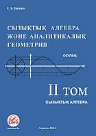«Сызықтық алгебра және аналитикалық геометрия». Оқулық. Том 2 «Сызықтық алгебра»