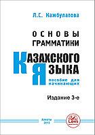 Основы грамматики казахского языка. Пособие для начинающих
