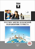 Русско-англо-казахский разговорник туриста