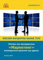 Кәсіби бағдарлы қазақ тілі. Жоғары оқу орындарының «Маркетинг» мамандығына арналған оқу құралы