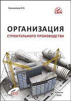 Организация строительного производства +  СD