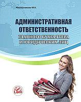Административная ответственность главного бухгалтера и юридических лиц