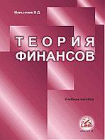 Теория финансов. Учебник