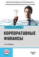 Корпоративные финансы. Учебное пособие.