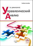 Управленческий анализ. Учебное пособие.