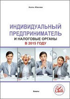 Индивидуальный предприниматель и налоговые органы в 2015г.