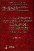 Научно-практический комментарий к гражданскому процессуальному кодексу Республики Казахстан. (часть 1)