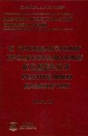 Научно-практический комментарий к гражданскому процессуальному кодексу Республики Казахстан. (часть 2)