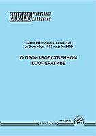 Закон РК о производственном кооперативе