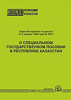 Закон РК о специальном государственном пособии в РК