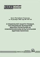 Закон РК о социальной защите граждан, пострадавших вследствие ядерных испытаний на Семипалатинском испытательн