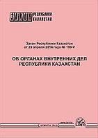 Закон РК об органах внутренних дел
