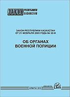 Закон РК об органах военной полиции