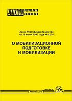 Закон РК о мобилизационной подготовке и мобилизации